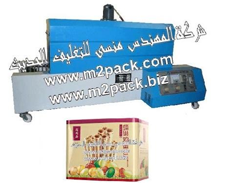 ماكينة تغليف علب وعبوات العسلية والسمسمية المصنوعة من السمسم بفيلم الشرينك الحراري موديل 102 إم تو باك :