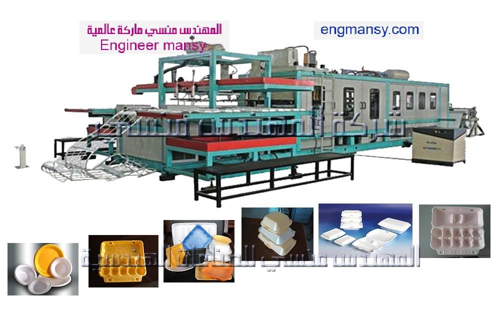 ماكينة عمل اطباق الفوم التي تقدمها شركة المهندس منسي