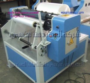 ماكينة لف رولات المنيوم والاسترتش من شركة مهندس منسي