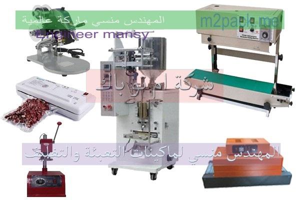 تصنيع العديد من ماكينات التعبئة والتغليف وخطوط الانتاج