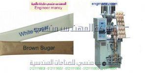 ماكينة تعبئة السكر الخاص بالمطاعم