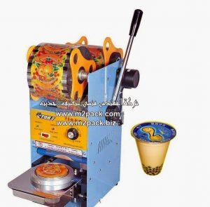 ماكينة تغليف أكواب عصير